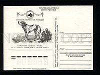 La Russia gli dedicò una cartolina postale disegnata da Buzanov